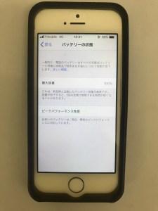 IMG 3425 225x300 - 北九州市よりiPhoneSEのバツテリー交換