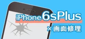 2505iphone6splus -