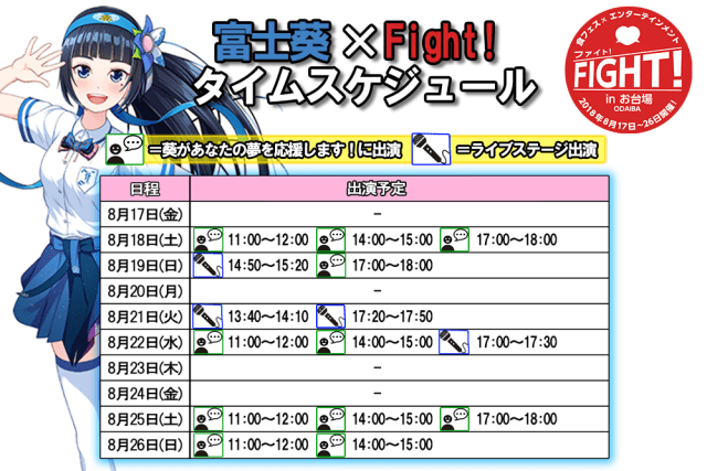 FIGHT_FujiAoi_TimeSchedule_03 (1).png