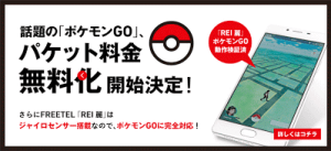 20160722_freetel-pokemon