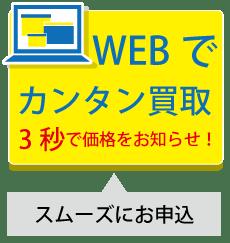 査定ボタン_03