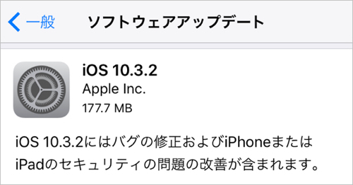 20170516-ios-10-3-2-update-top