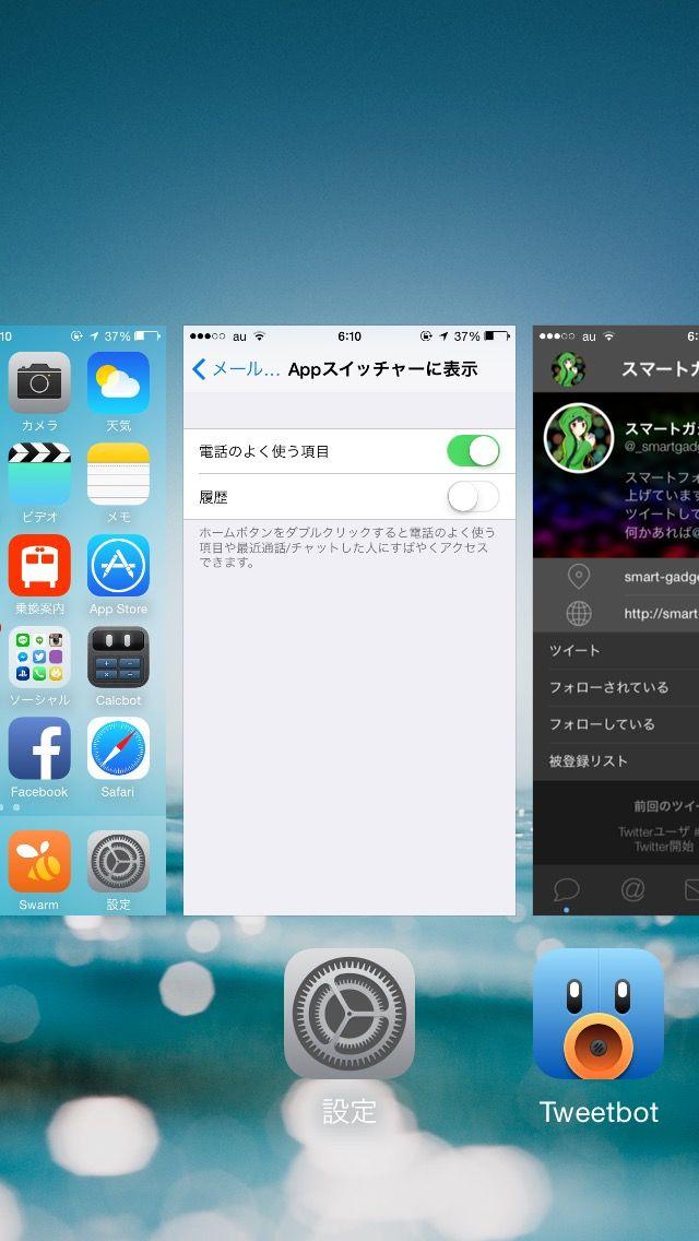 iOS 8 マルチタスク画面で「履歴」や「よく使う項目」の表示を消す方法