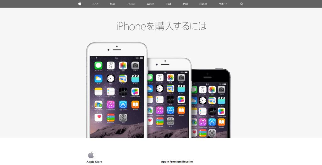 Apple - iPhone - iPhoneを購入するには