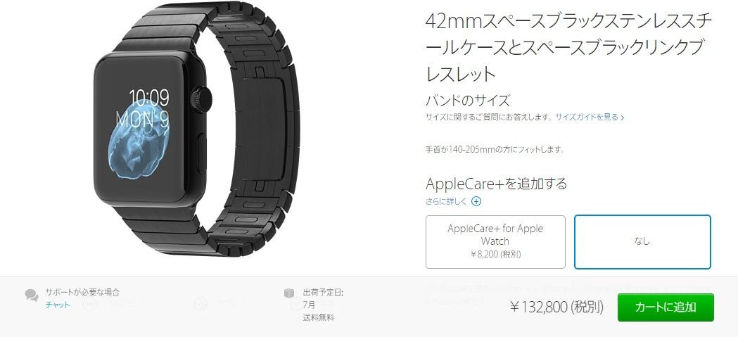 ブラックリンクブレスレット - Apple Watch - Apple Watchの購入 - Apple Store(日本)_20150518