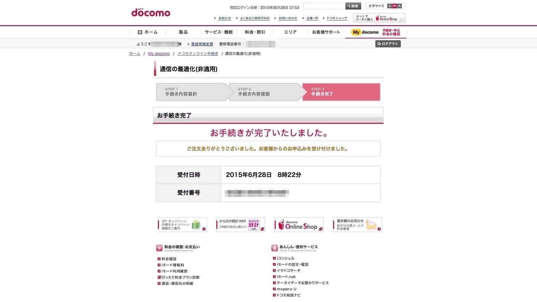 My_docomo_7