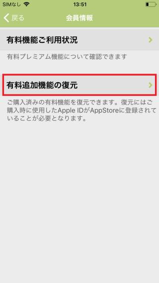 iOS_restore01