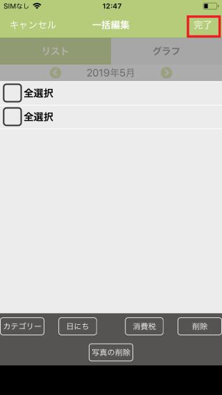 iOS_datadelete01