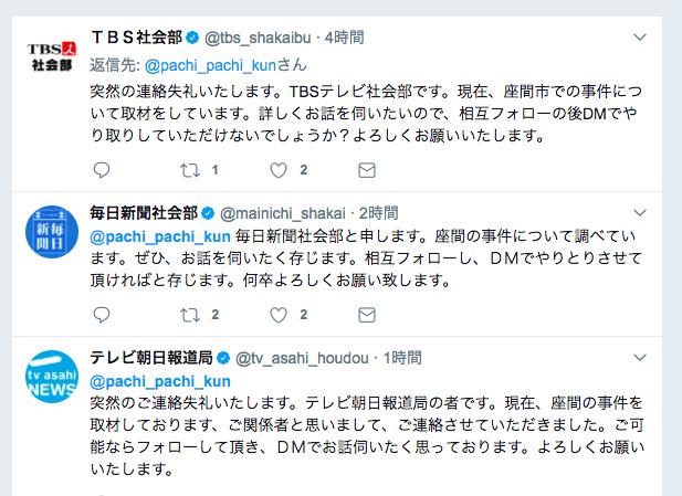 多くの報道機関のツイッターアカウントから取材の問い合わせが来ていることからも、 本人もしくは事件関係者であることは間違いないようだ。