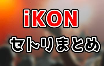 iKONのライブのセトリや座席表をネタバレ!