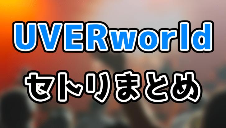 UVERworldのライブのセトリや座席表をネタバレ!