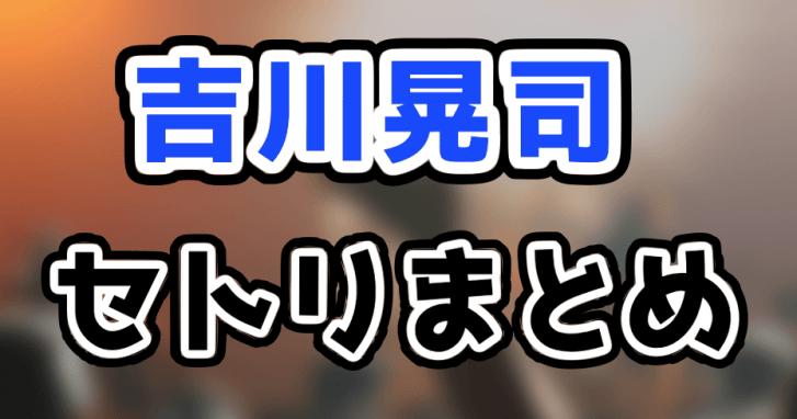 吉川晃司のセトリをネタバレ