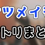 ケツメイシ ライブ『KTM TOUR 2019』セトリや座席表をネタバレ!