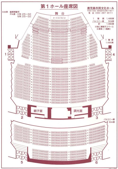 鹿児島市民文化ホール(第1ホール)の座席表とキャパは?