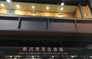 市川市文化会館大ホールの座席表のキャパや見え方を画像で紹介!見やすさはどうなの?