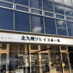 アルモニーサンク(北九州ソレイユホール)の座席表のキャパや見え方を画像で紹介!見やすさはどうなの?