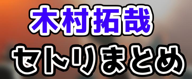 木村拓哉のライブの日程や座席表をネタバレ