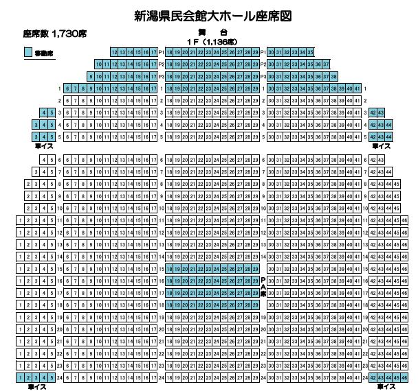 新潟県民会館大ホールの座席表とキャパは?