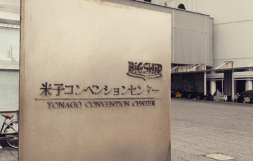 米子コンベンションセンターの座席表のキャパや見え方を画像で紹介!見やすい席はどこ?