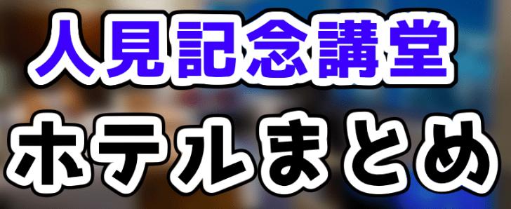 昭和女子大学人見記念講堂のホテル