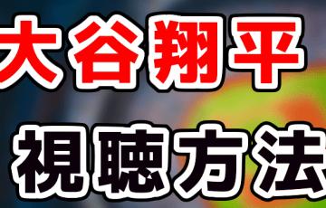 大谷翔平 オープン戦2020日本でのテレビ放送や中継は?視聴方法をご紹介!