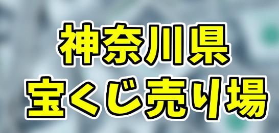 神奈川県内で当たる宝くじ売り場一覧!1等高額当選&億万長者が誕生した場所がこちら