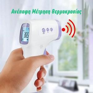 Ηλεκτρονικό Θερμόμετρο Με Υπέρυθρες