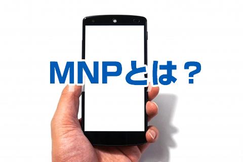 【MNP】携帯電話番号ポータビリティ(MNP)とはなんですか?