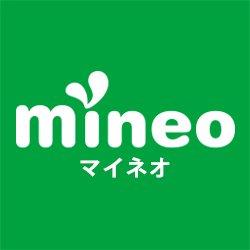3大キャリアは高すぎ!mineo(マイネオ)はとにかく安い!