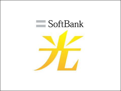 SoftBank光:オススメの理由,月額利用料,キャンペーン特典