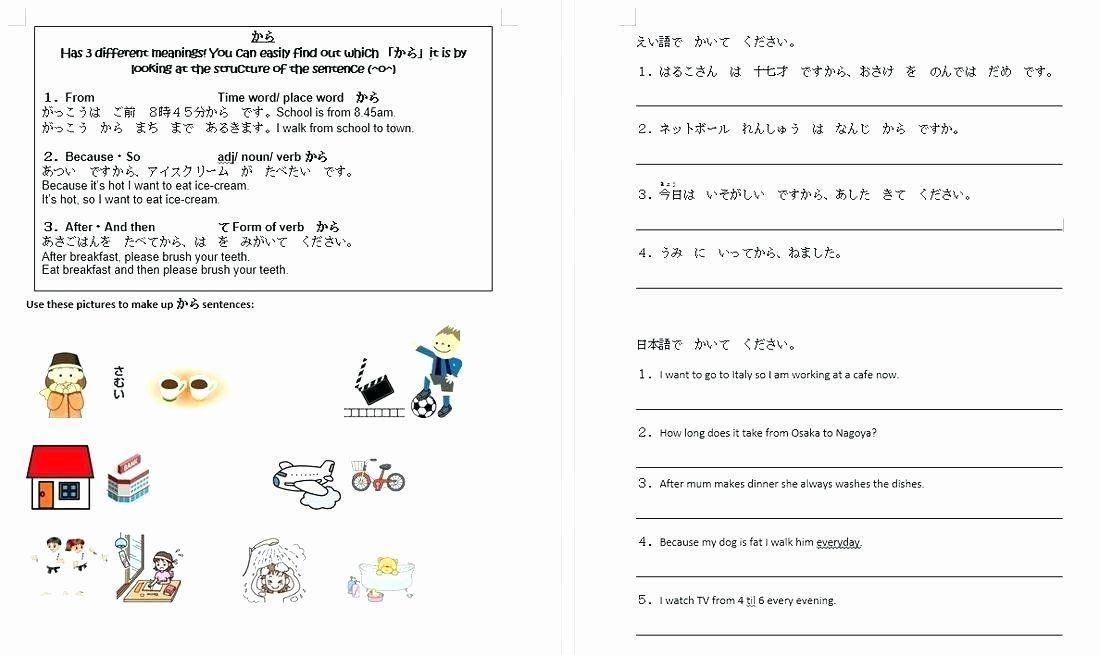 Japanese Preschool Worksheets 3