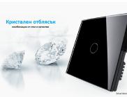 Сензорен ключ кристален панел