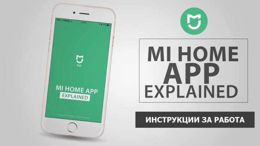 инструкции за работа с Mihome app