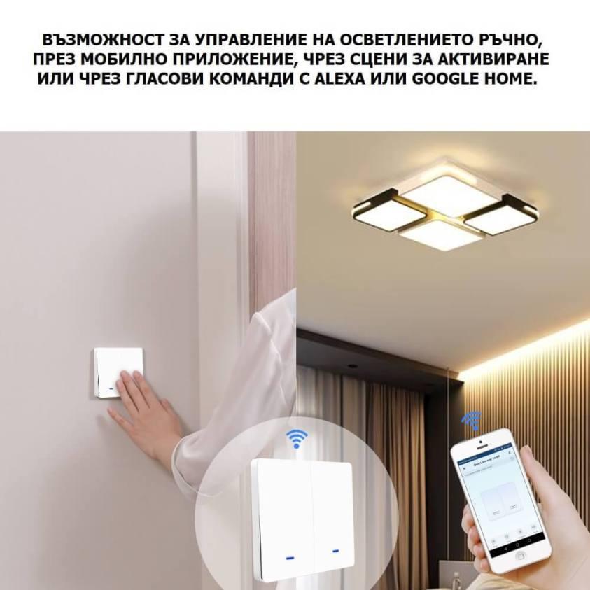 контролиране на двоен осветителен ключ
