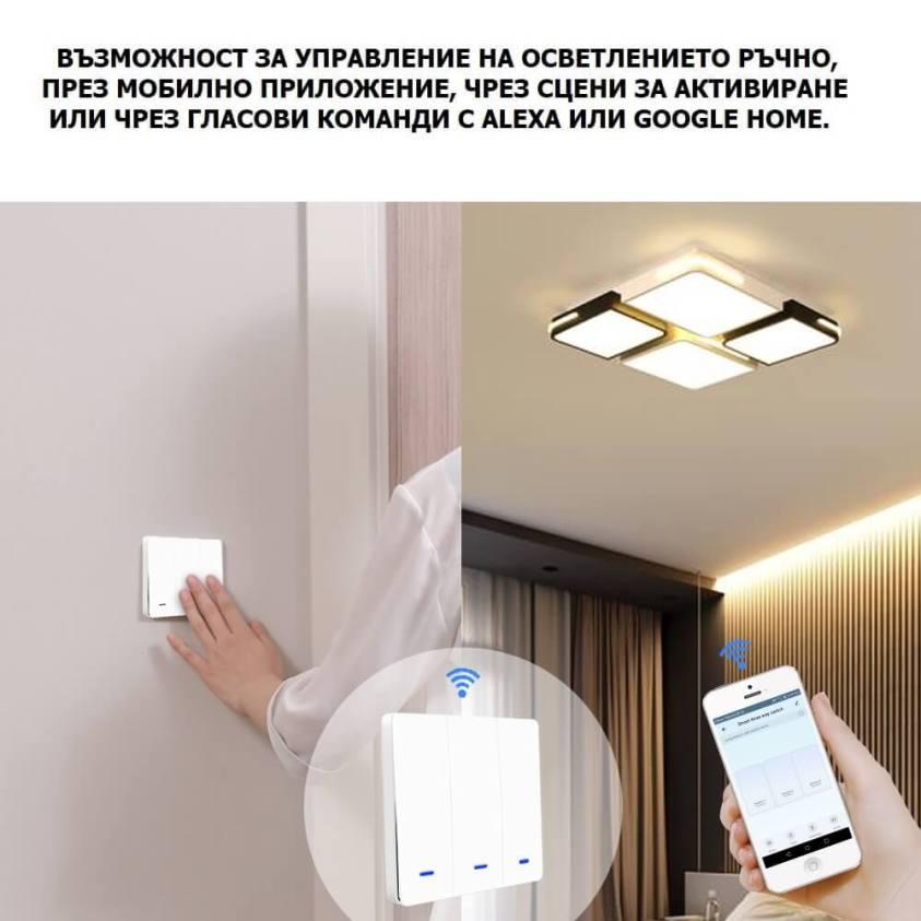 контролиране троен осветителен ключ ръчно или през APP