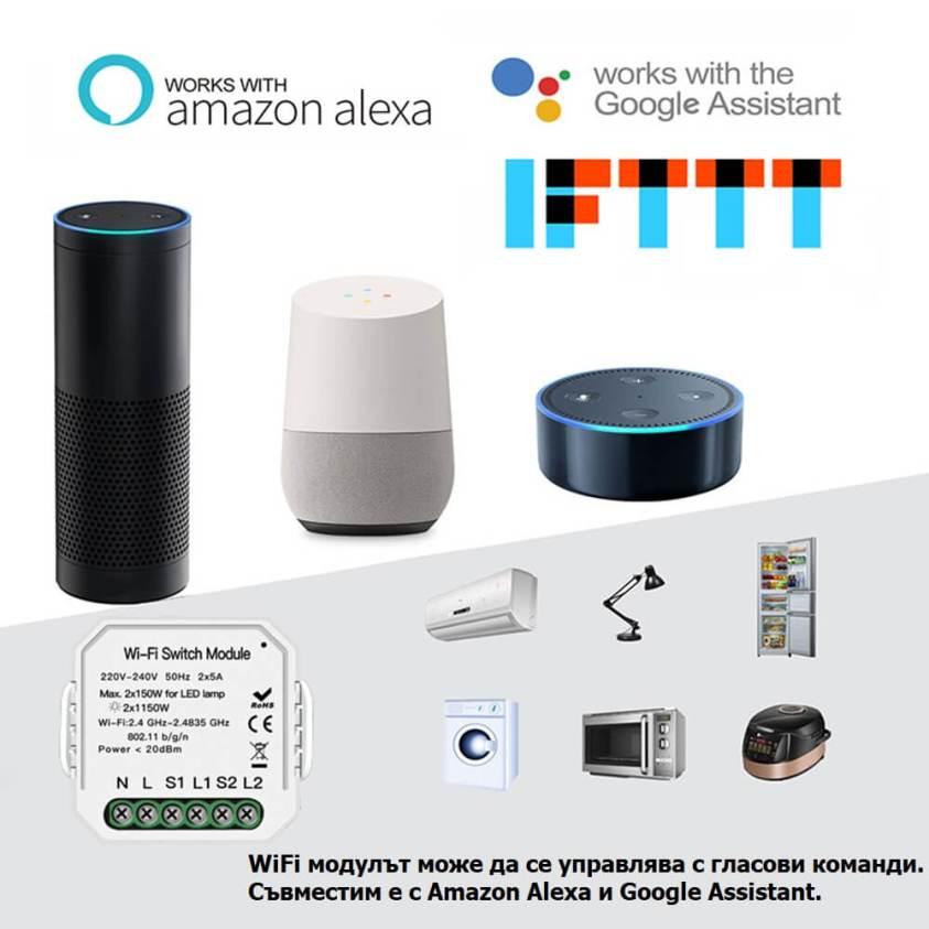 WiFi модул алекса и гугъл