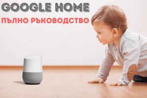 google home rykovodstvo