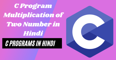 C Program Multiplication of Two Number in Hindi