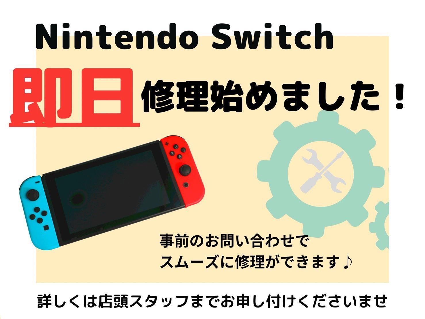 任天堂Switchの修理は即日対応可能!✨