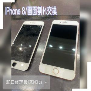 iPhone8の画面修理にお越し頂きました