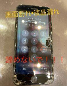 iPhone タッチ不良 画面割れ
