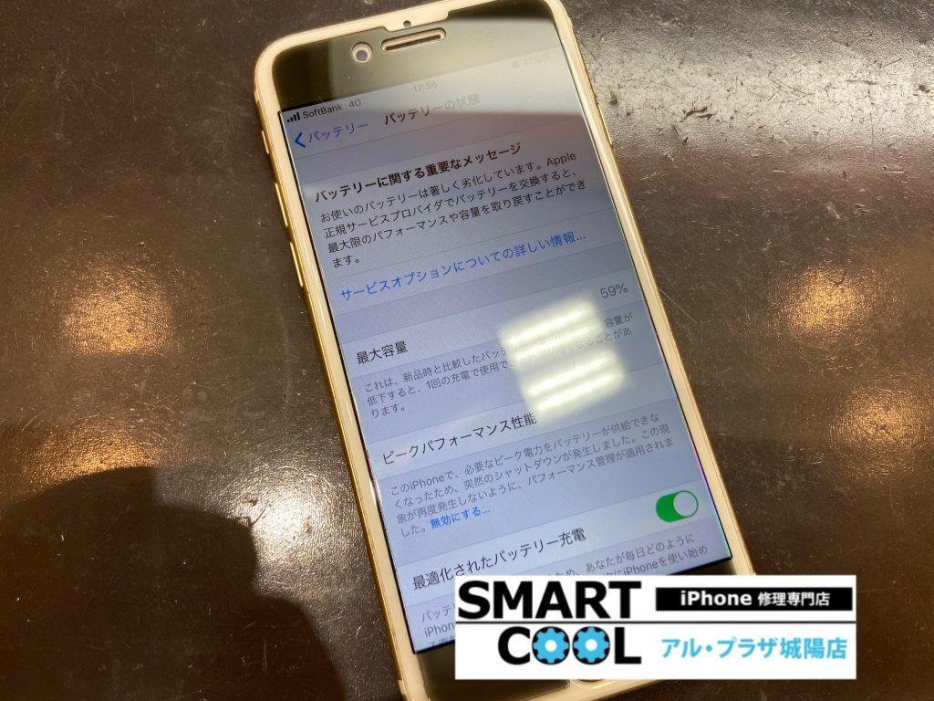 充電持ちが悪くなったiPhone7