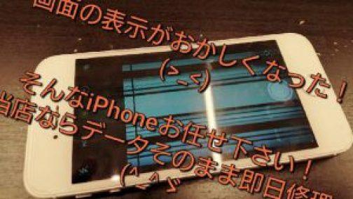 画面表示がおかしくなったiPhoneSE