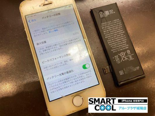 劣化 したバッテリーから新品バッテリーに交換したiPhoneSE