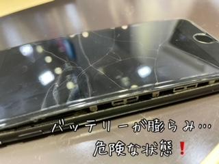 iPhoneのバッテリー膨張の危険性!!