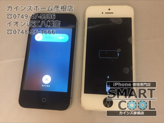 iPhone4S・5 バッテリー交換