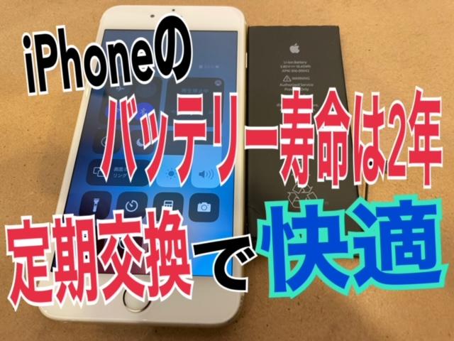 【iPhone6s+修理】川西のiPhone修理ならアステ川西店にお任せください!