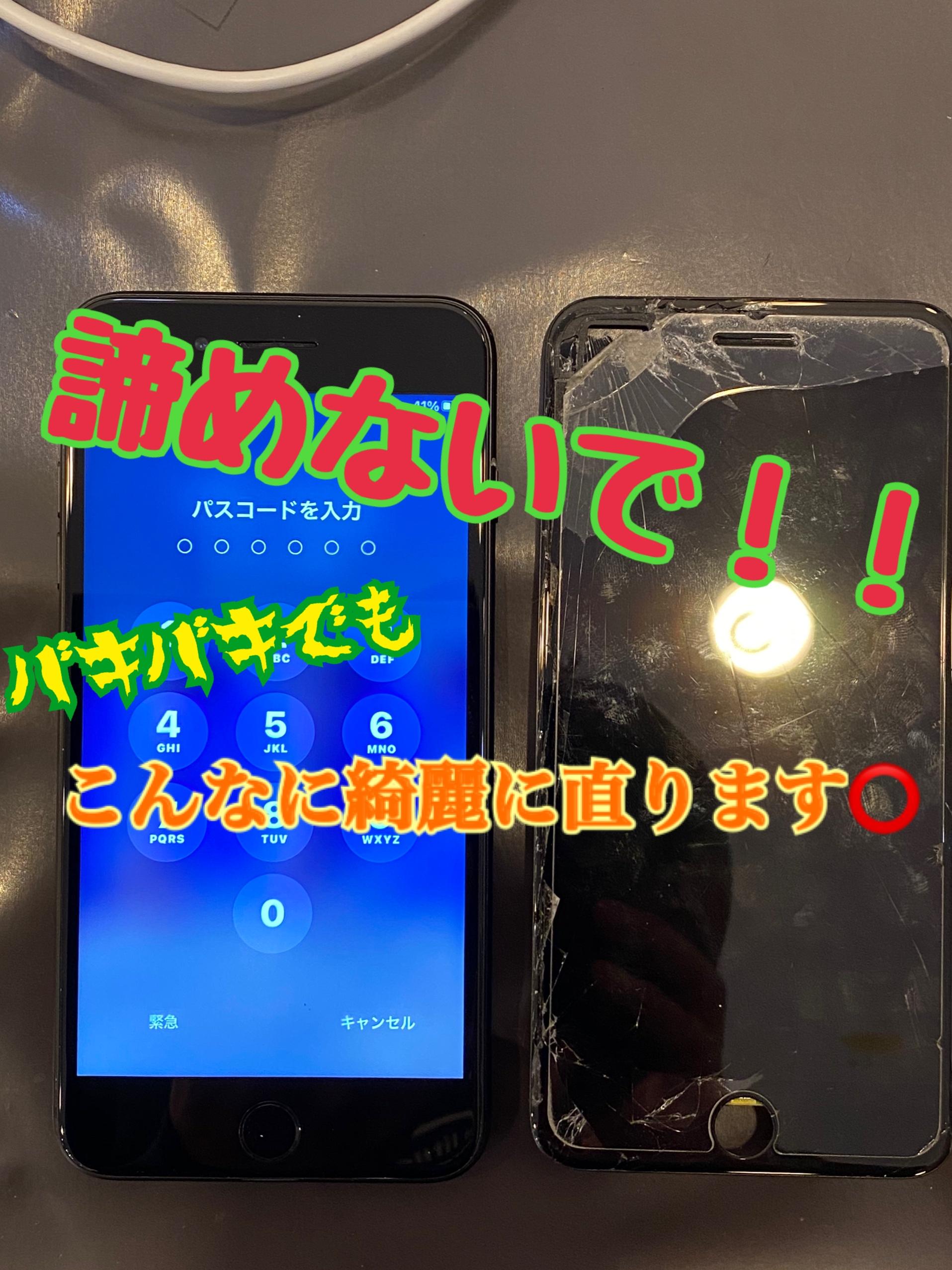 川西市南花屋敷付近よりiPhone7Plus/画面修理📱