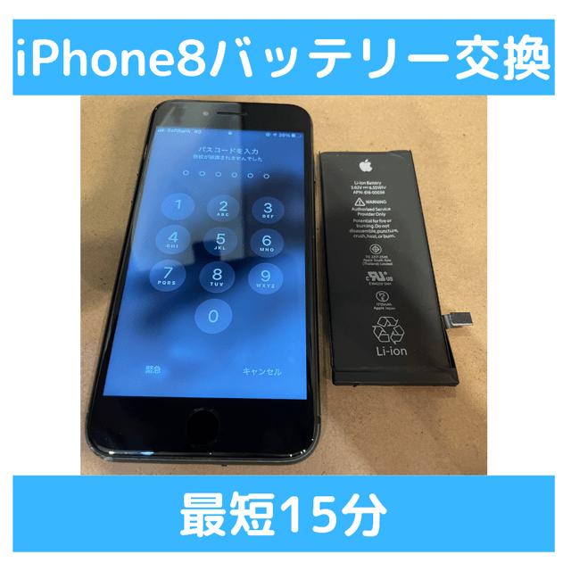 【iPhone8のバッテリー交換】2年過ぎたアイフォンは定期点検を当店でしましょう!
