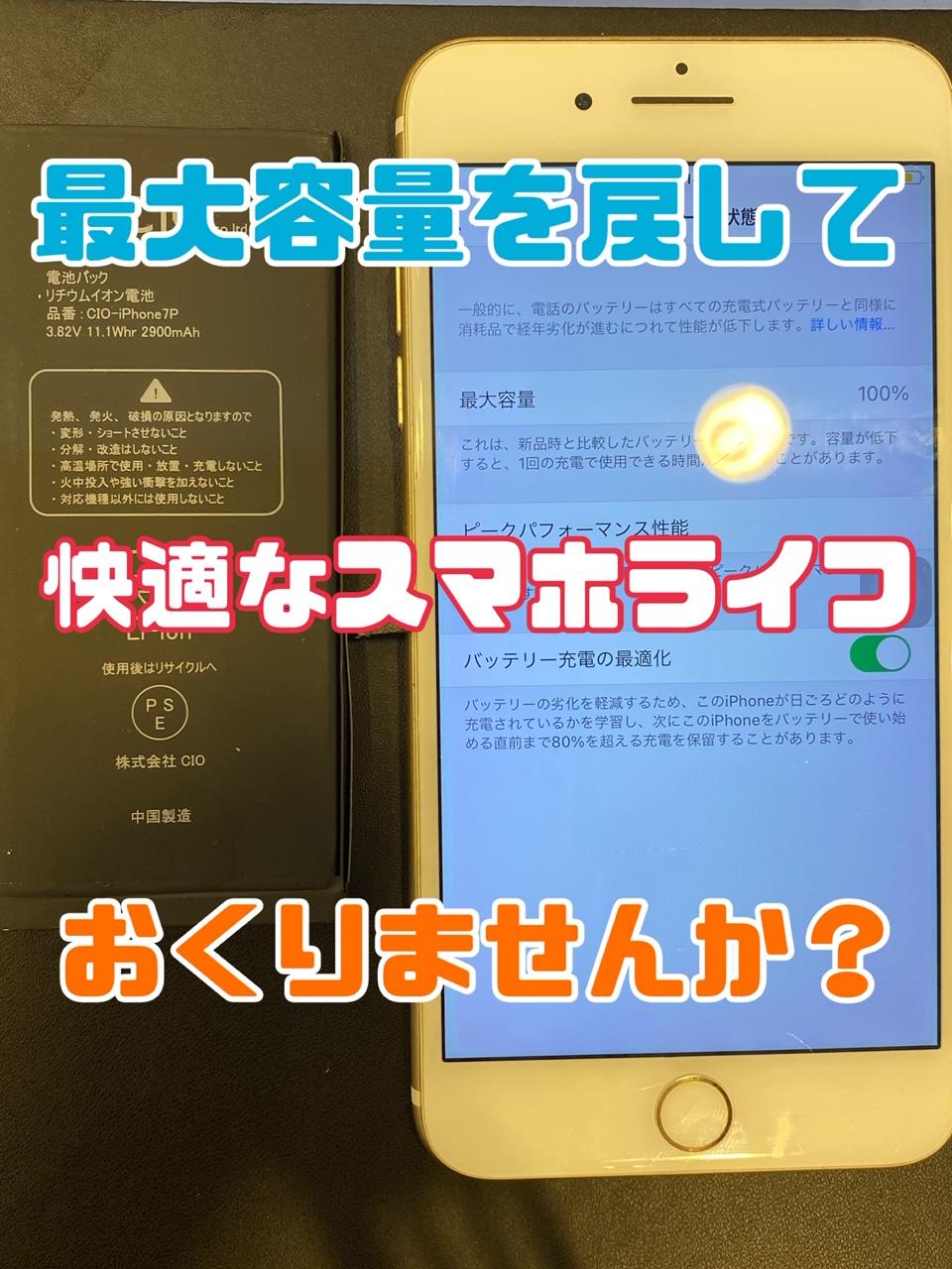 【兵庫県川西市の即日iPhone修理店】アイフォン7プラスのバッテリー交換